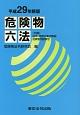 危険物六法<新版> 平成29年 <付録>法令・実務の要点解説危険物用語索引