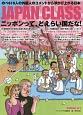 JAPAN CLASS ニッポンって、どえらい国だな!