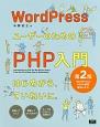 WordPressユーザーのためのPHP入門<第2版> はじめから、ていねいに。