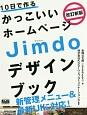 10日で作る かっこいいホームページ Jimdoデザインブック<改訂新版>