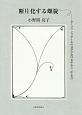 断片化する螺旋 ホーフマンスタールの文学における中心と「中心点」