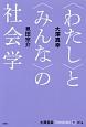 大澤真幸 THINKING「O」 〈わたし〉と〈みんな〉の社会学 (14)