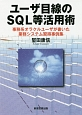 ユーザ目線のSQL等活用術 事務系オラクルユーザが書いた業務システム習得事例集