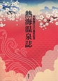 熱海温泉誌 市制施行八〇周年記念