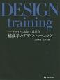構成学のデザイントレーニング デザインに活かす造形力