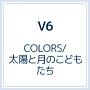 COLORS/太陽と月のこどもたち(A)(DVD付)