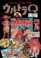 ウルトラQ画法 「少年マガジン」「ぼくら」「たのしい幼稚園」<オリジナル復刻版>