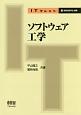 ソフトウェア工学 IT Text