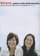 Kiroro/ピアノ・ソロ・インストゥルメンツ CD付