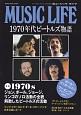 MUSIC LIFE 1970年代ビートルズ物語