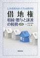 借地権 相続・贈与と譲渡の税務<第2版> しくみを知ればトラブルは防げる!