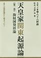 天皇家関東起源論 狗奴国発祥論 (1)