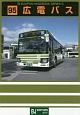 広電バス バスジャパンハンドブックシリーズ