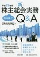 新・株主総会実務なるほどQ&A 平成29年