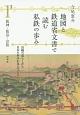 地図と鉄道省文書で読む私鉄の歩み 関西1 阪急・阪神・京阪