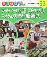 スーパーマーケット店員・CDショップ店員・ネットショップ経営者・自転車屋さん 職場体験完全ガイド53 ものを販売する仕事