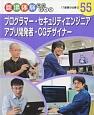 プログラマー・セキュリティエンジニア・アプリ開発者・CGデザイナー IT産業の仕事2 職場体験完全ガイド55