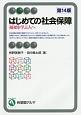 はじめての社会保障<第14版>