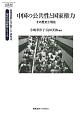 中国の公共性と国家権力 慶應義塾大学東アジア研究所・現代中国研究シリーズ その歴史と現在