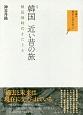 韓国 近い昔の旅<新版> 日韓の歴史・文化を学ぶ1
