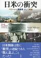 日米の衝突 ペリーから真珠湾、そして戦後