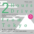 2Hours Drive from Tokyo 東京から2時間の旅ガイド