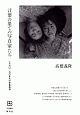 言葉の果ての写真家たち 一九六〇-九〇年代の写真表現