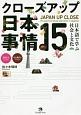 クローズアップ日本事情15 日本語で学ぶ社会と文化