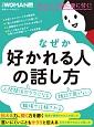 なぜか好かれる人の話し方 日経WOMAN別冊