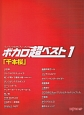 ボカロ超ベスト 「千本桜」 (1)