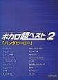 ボカロ超ベスト 「パンダヒーロー」 (2)