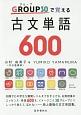 GROUP30で覚える 古文単語600