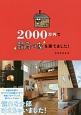 2000万円で最高の家を建てました!