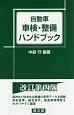 自動車 車検・整備ハンドブック<第4版>