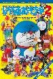 いんちきおもちゃ大図鑑 コミカルキャラクター・変形合体ロボット・アニマルキャラクター編 (2)