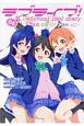 ラブライブ!School idol diary~真姫・花陽・ことり・海未・にこ~ (4)