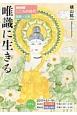 NHKこころの時代 宗教・人生 唯識に生きる