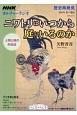 NHKカルチャーラジオ 歴史再発見 ニワトリはいつから庭にいるのか 人間と鶏の民俗誌