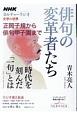 NHKカルチャーラジオ 文学の世界 俳句の変革者たち 正岡子規から俳句甲子園まで