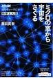ミクロの窓から宇宙をさぐる NHKカルチャーラジオ 科学と人間