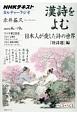 NHKカルチャーラジオ 日本人が愛した詩の世界 「唐詩選」編