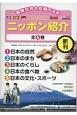国際交流を応援する本 10か国語でニッポン紹介(全5巻セット)