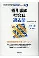 香川県の社会科 過去問 2018 教員採用試験過去問シリーズ