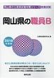 岡山県の職員B 公務員試験対策シリーズ 2018
