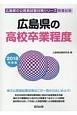 広島県の高校卒業程度 公務員試験対策シリーズ 2018