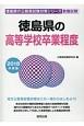 徳島県の高等学校卒業程度 公務員試験対策シリーズ 2018