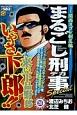 まるごし刑事Special 関西ヨゴレ制圧編 (28)