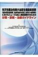 先天性難治性稀少泌尿生殖器疾患群におけるスムーズな成人期医療移行のための分類・診断・治療ガイドライン