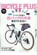 BICYCLE PLUS 旅バッグの中身見せてください (19)