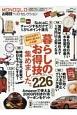 MONOQLOお得技ベストセレクション お得技シリーズ84